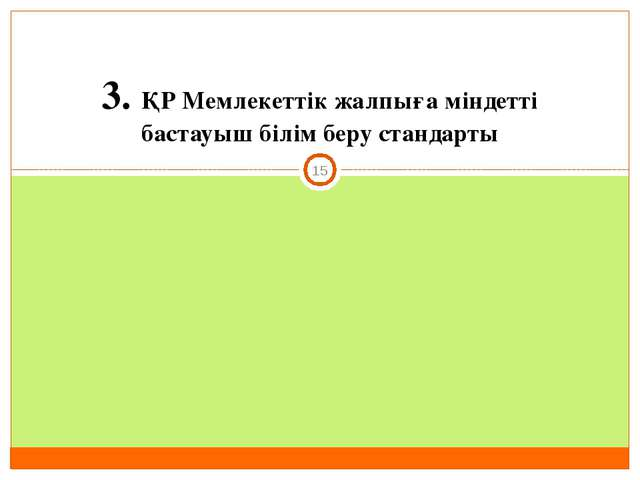 3. ҚР Мемлекеттік жалпыға міндетті бастауыш білім беру стандарты *