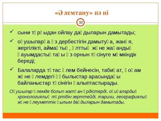«Әлемтану» пәні * сыни тұрғыдан ойлау дағдыларын дамытады; оқушыларға өз дер...