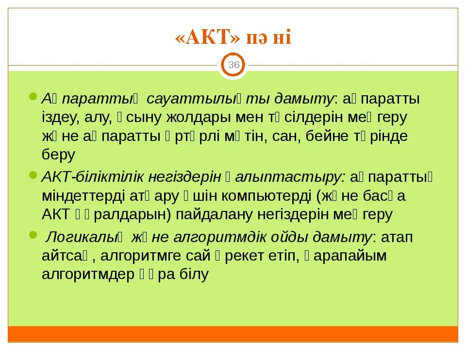«АКТ» пәні * Ақпараттық сауаттылықты дамыту: ақпаратты іздеу, алу, ұсыну жолд...