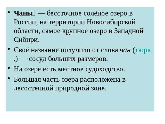 Чаны́— бессточное солёное озеро в России, на территории Новосибирской област...