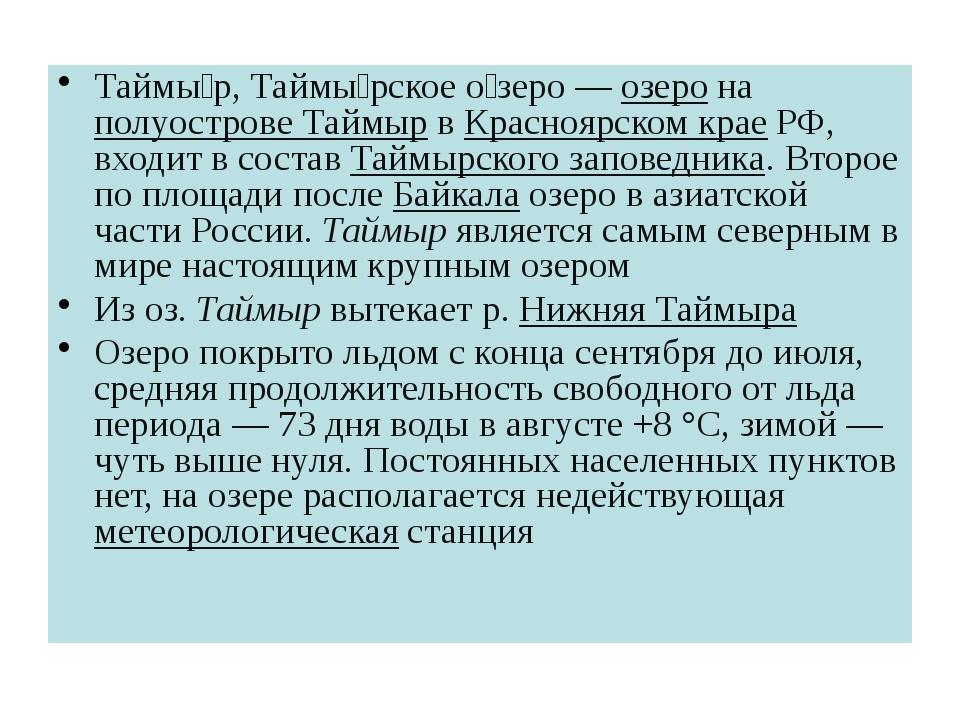 Таймы́р,Таймы́рское о́зеро—озеронаполуострове ТаймырвКрасноярском крае...