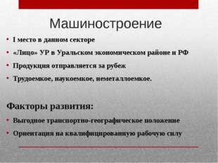 Машиностроение I место в данном секторе «Лицо» УР в Уральском экономическом р