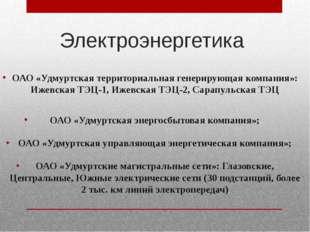 Электроэнергетика ОАО «Удмуртская территориальная генерирующая компания»: Иже