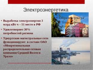 Электроэнергетика Выработка электроэнергии 3 млрд кВт ч – 51 место в РФ Удовл