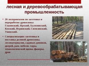 лесная и деревообрабатывающая промышленность 20 леспромхозов по заготовке и