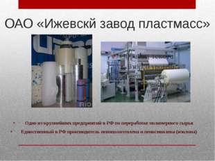 ОАО «Ижевскй завод пластмасс» Одно из крупнейших предприятий в РФ по перераб