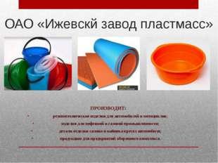 ОАО «Ижевскй завод пластмасс» ПРОИЗВОДИТ: резинотехнические изделия для авто