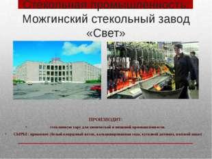 Стекольная промышленность: Можгинский стекольный завод «Свет» ПРОИЗВОДИТ: ст