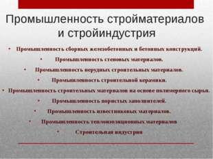 Промышленность стройматериалов и стройиндустрия Промышленность сборных желез