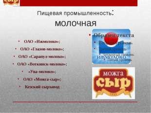 Пищевая промышленность: молочная ОАО «Ижмолоко»; ОАО «Глазов-молоко»; ОАО «С