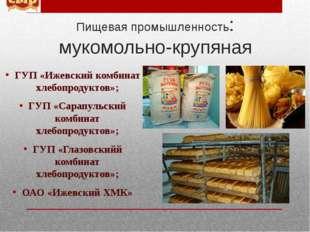 Пищевая промышленность: мукомольно-крупяная ГУП «Ижевский комбинат хлебопрод