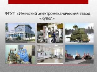 ФГУП «Ижевский электромеханический завод «Купол»