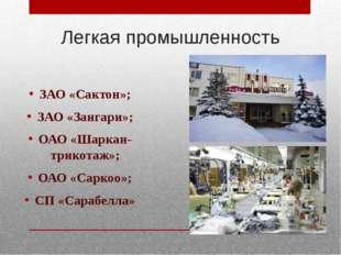 Легкая промышленность ЗАО «Сактон»; ЗАО «Зангари»; ОАО «Шаркан-трикотаж»; ОА