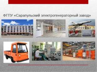 ФГПУ «Сарапульский электрогенераторный завод»