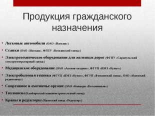 Продукция гражданского назначения Легковые автомобили (ОАО «Ижмаш») Станки (О