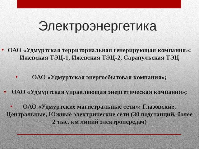 Электроэнергетика ОАО «Удмуртская территориальная генерирующая компания»: Иже...