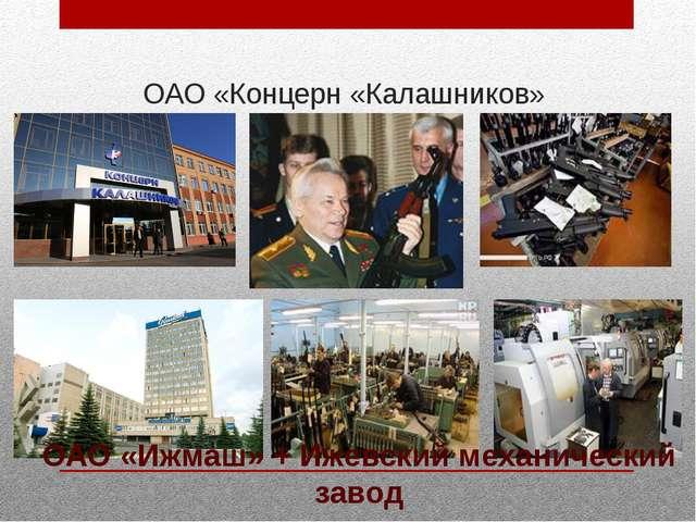 ОАО «Концерн «Калашников» ОАО «Ижмаш» + Ижевский механический завод