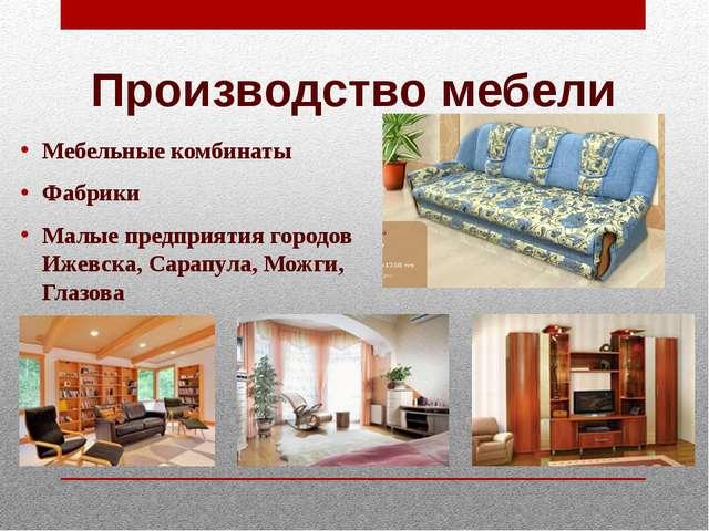 Производство мебели Мебельные комбинаты Фабрики Малые предприятия городов Иж...