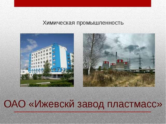 Химическая промышленность ОАО «Ижевскй завод пластмасс»