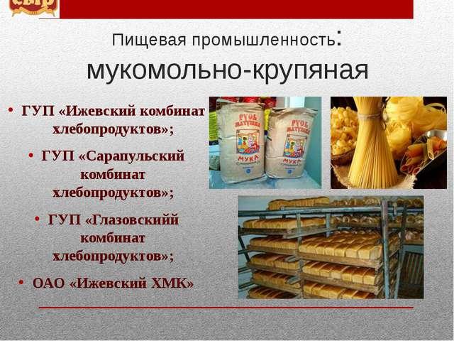 Пищевая промышленность: мукомольно-крупяная ГУП «Ижевский комбинат хлебопрод...