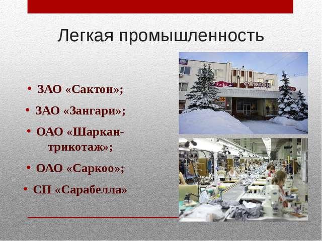 Легкая промышленность ЗАО «Сактон»; ЗАО «Зангари»; ОАО «Шаркан-трикотаж»; ОА...