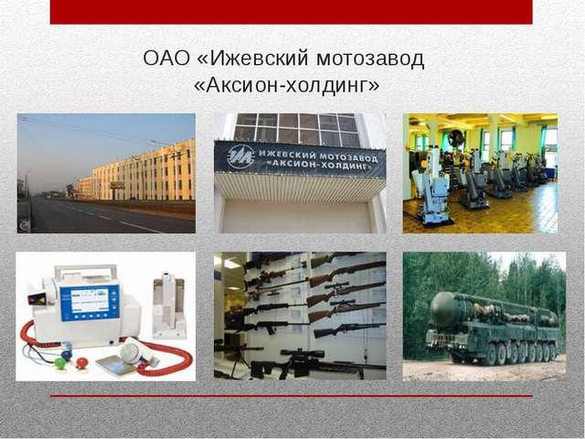 ОАО «Ижевский мотозавод «Аксион-холдинг»