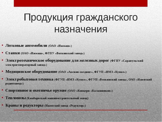 Продукция гражданского назначения Легковые автомобили (ОАО «Ижмаш») Станки (О...