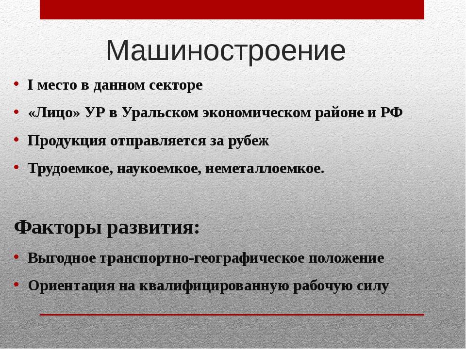 Машиностроение I место в данном секторе «Лицо» УР в Уральском экономическом р...