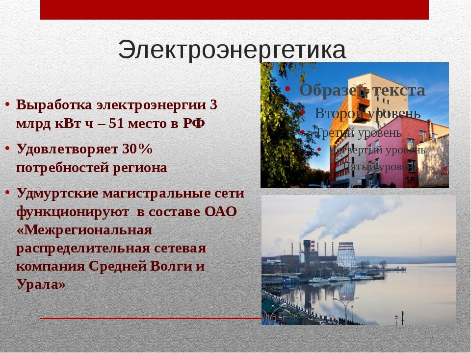 Электроэнергетика Выработка электроэнергии 3 млрд кВт ч – 51 место в РФ Удовл...