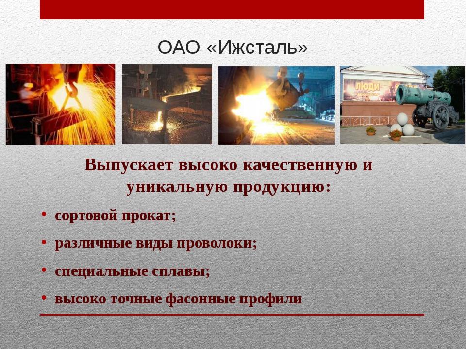 ОАО «Ижсталь» Выпускает высоко качественную и уникальную продукцию: сортовой...