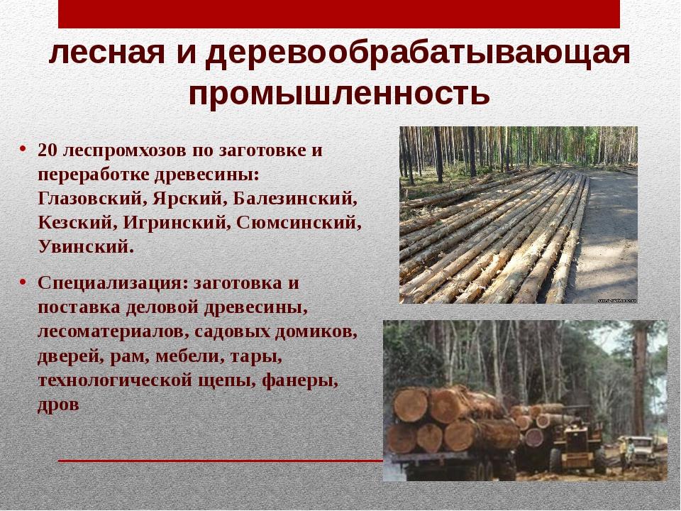 лесная и деревообрабатывающая промышленность 20 леспромхозов по заготовке и...