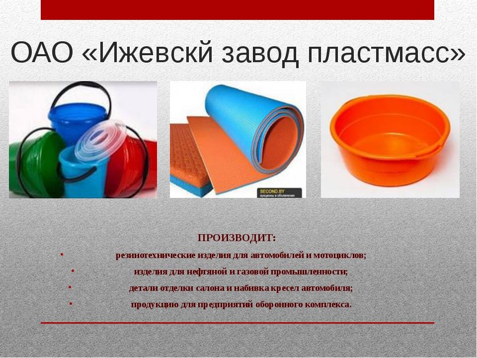 ОАО «Ижевскй завод пластмасс» ПРОИЗВОДИТ: резинотехнические изделия для авто...