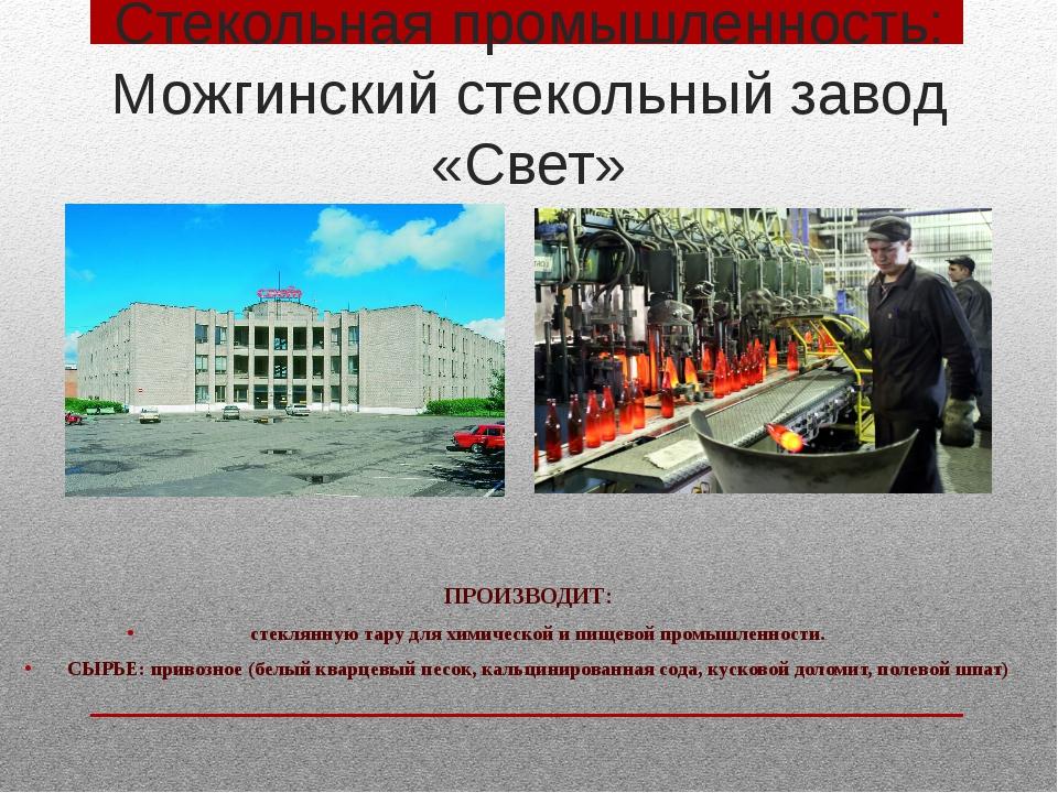 Стекольная промышленность: Можгинский стекольный завод «Свет» ПРОИЗВОДИТ: ст...