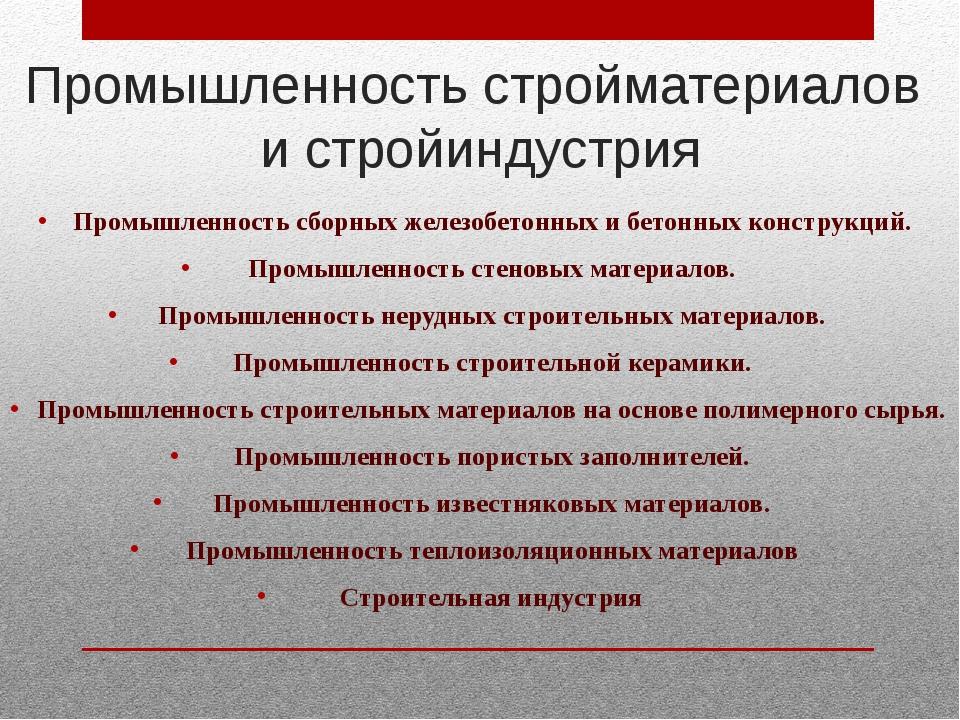 Промышленность стройматериалов и стройиндустрия Промышленность сборных желез...
