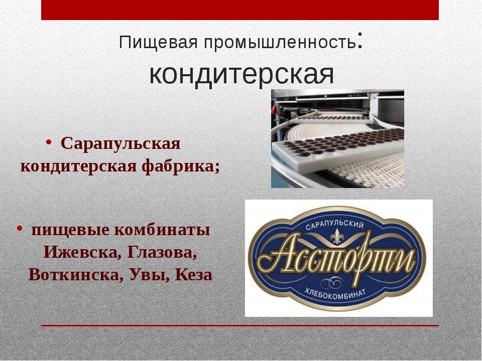 Пищевая промышленность: кондитерская Сарапульская кондитерская фабрика; пище...