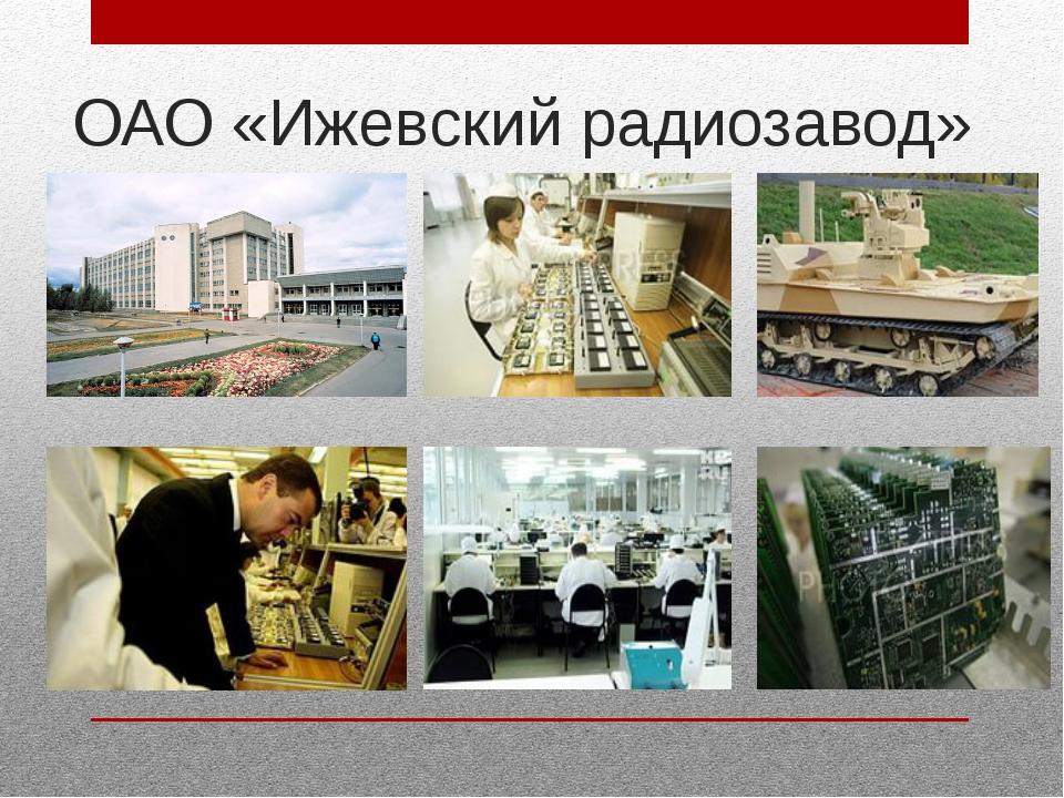 ОАО «Ижевский радиозавод»