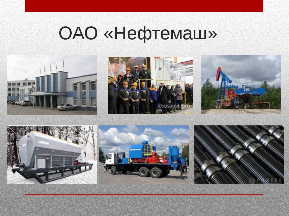 ОАО «Нефтемаш»