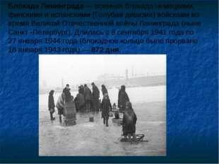 Блокада Ленинграда— военная блокада немецкими, финскими и испанскими (Голуба
