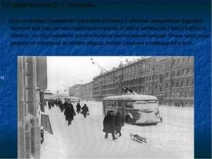 По свидетельству Д.С.Лихачёва, … когда остановка трамвайного движения