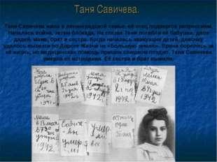 Таня Савичева жила в ленинградской семье, её отец подвергся репрессиям. Начал