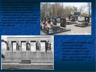 Также тела многих погибших ленинградцев были кремированы в печах кирпичного з