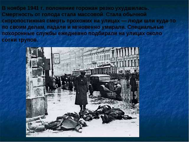 В ноябре 1941г. положение горожан резко ухудшилась. Смертность от голода ста...
