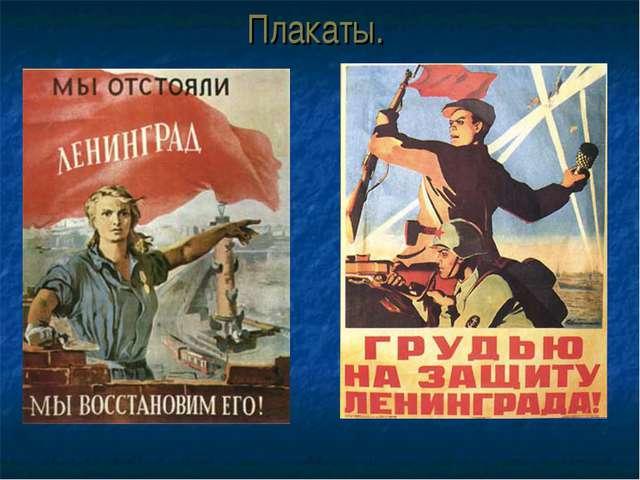 Плакаты.