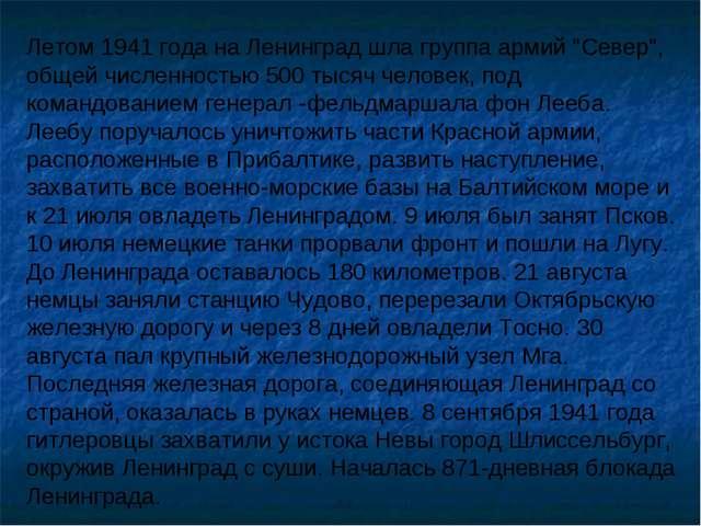 """Летом 1941 года на Ленинград шла группа армий """"Север"""", общей численностью 500..."""