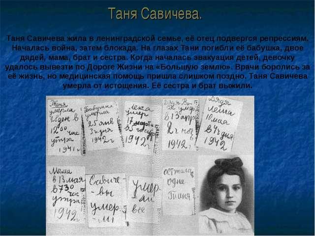 Таня Савичева жила в ленинградской семье, её отец подвергся репрессиям. Начал...