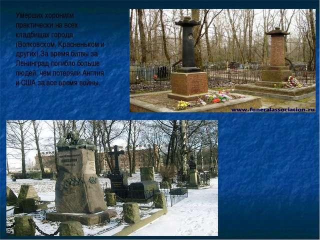 Умерших хоронили практически на всех кладбищах города (Волковском, Красненько...