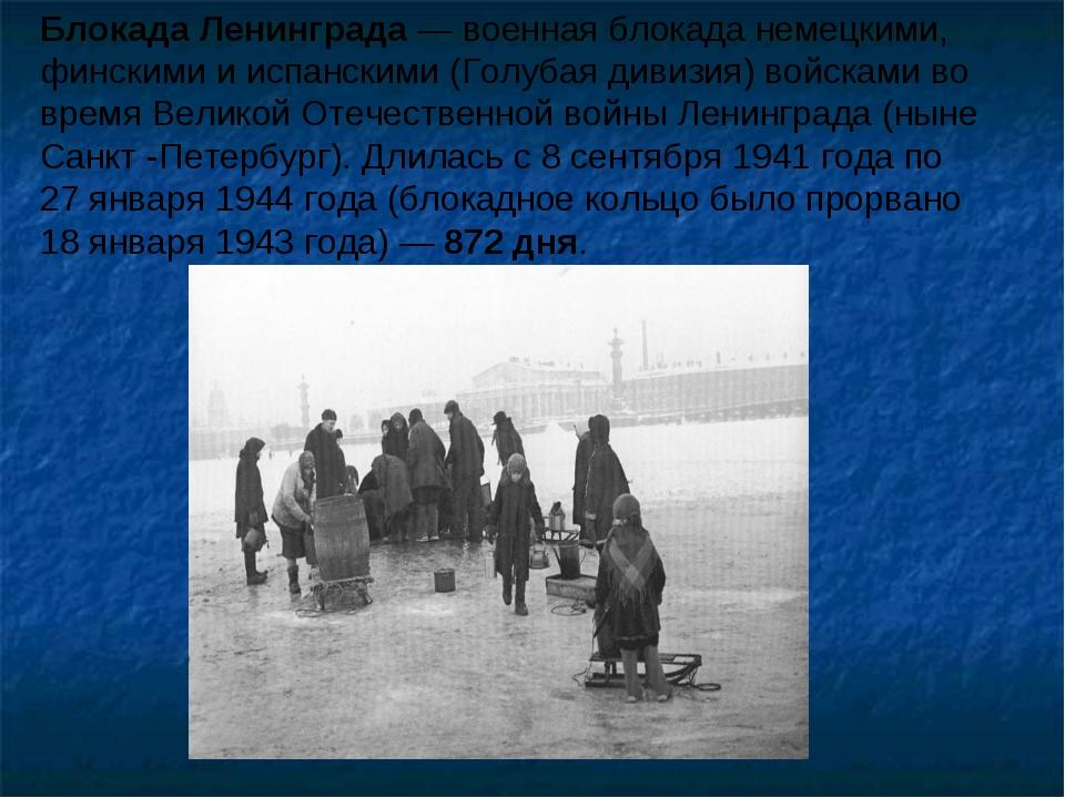 Блокада Ленинграда— военная блокада немецкими, финскими и испанскими (Голуба...