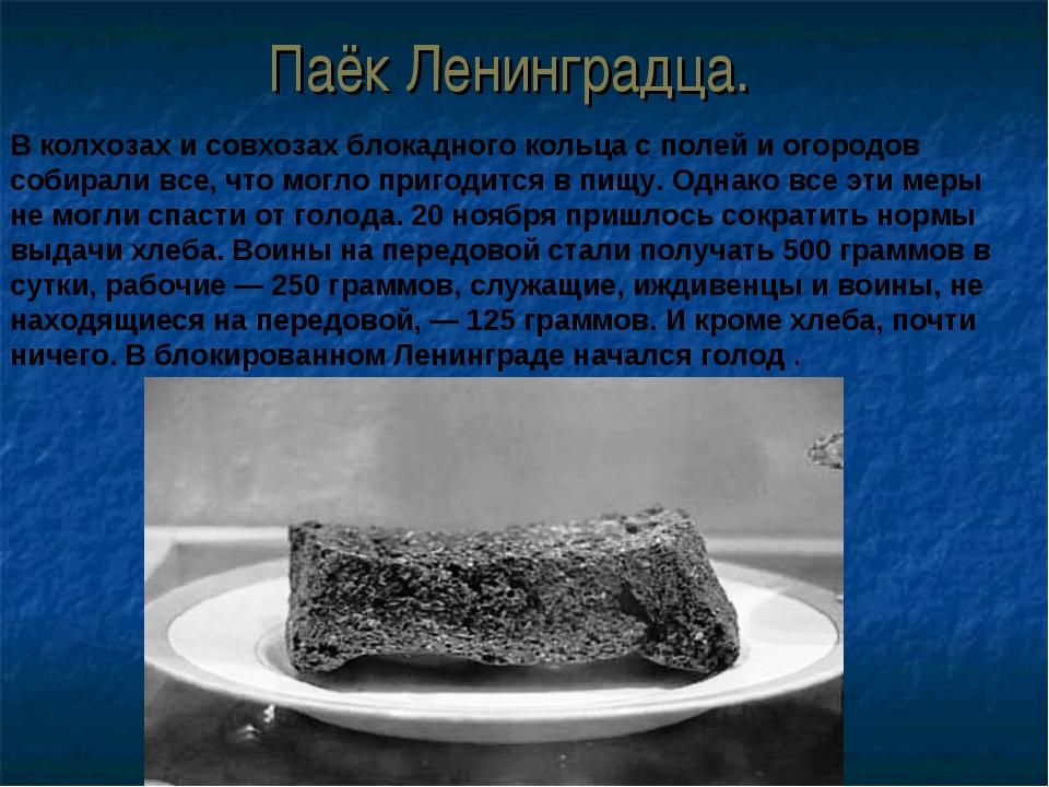 Паёк Ленинградца. В колхозах и совхозах блокадного кольца с полей и огородов...