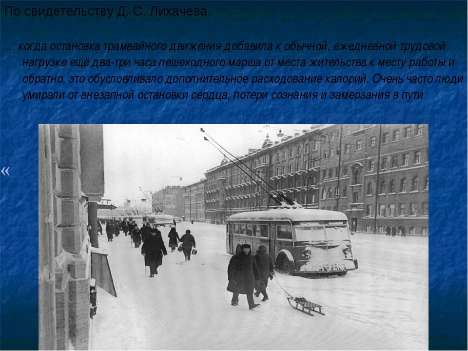 По свидетельству Д.С.Лихачёва, … когда остановка трамвайного движения...
