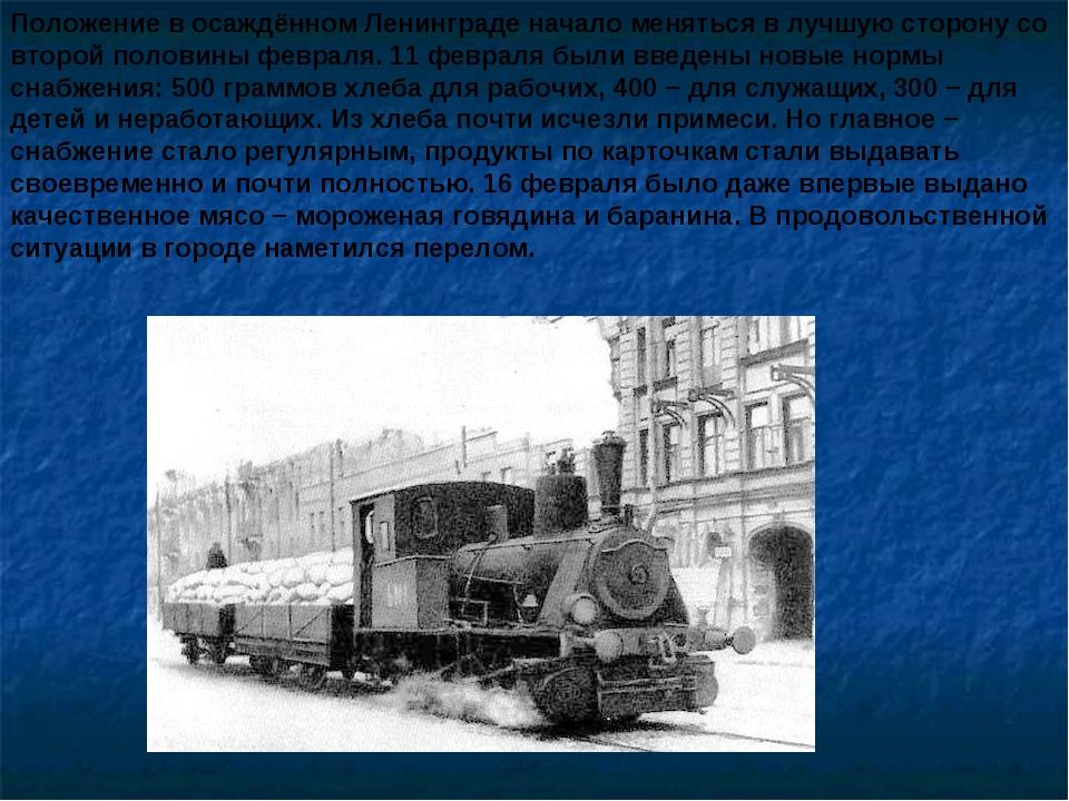 Положение в осаждённом Ленинграде начало меняться в лучшую сторону со второй...